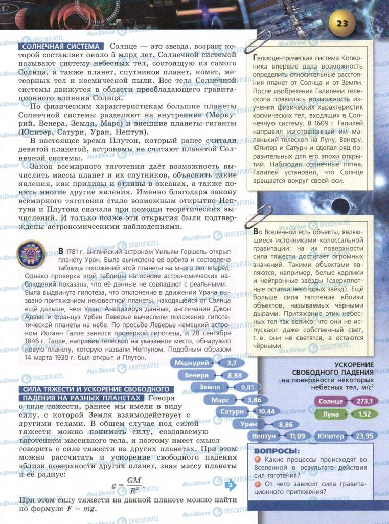 Учебники Физика 9 класс страница  23