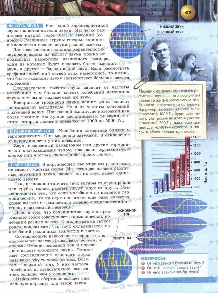 Учебники Физика 9 класс страница  47