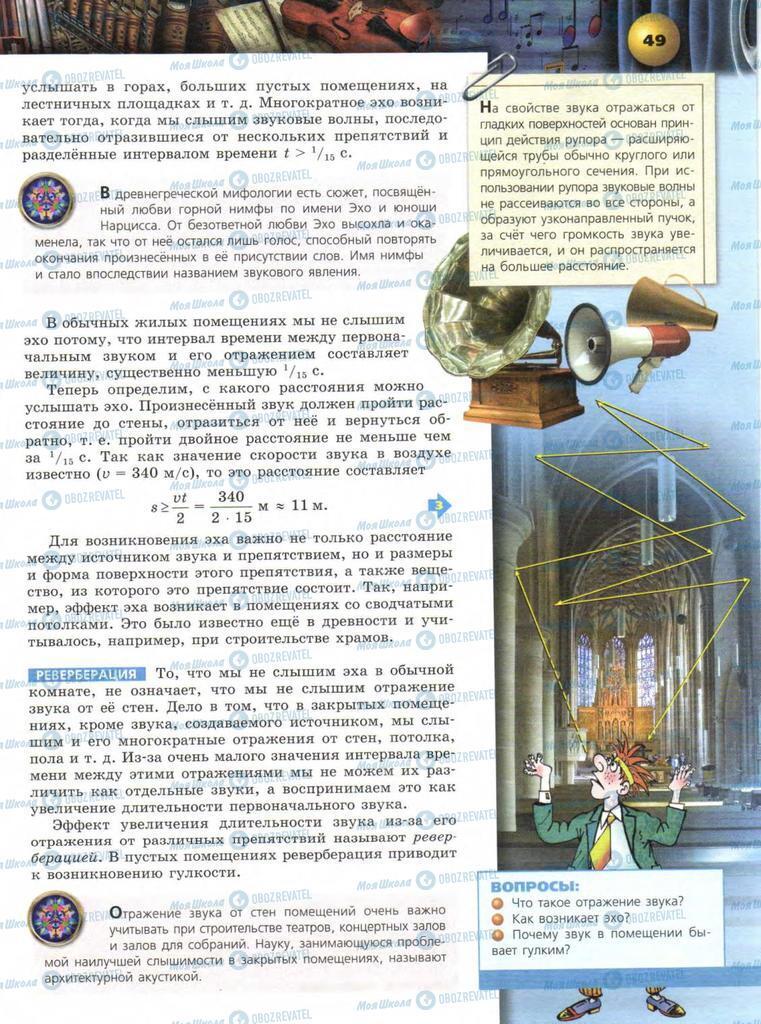 Учебники Физика 9 класс страница  49