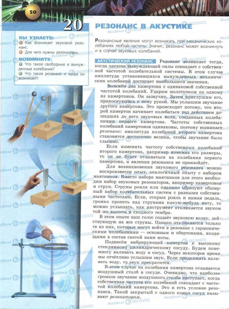 Підручники Фізика 9 клас сторінка  50