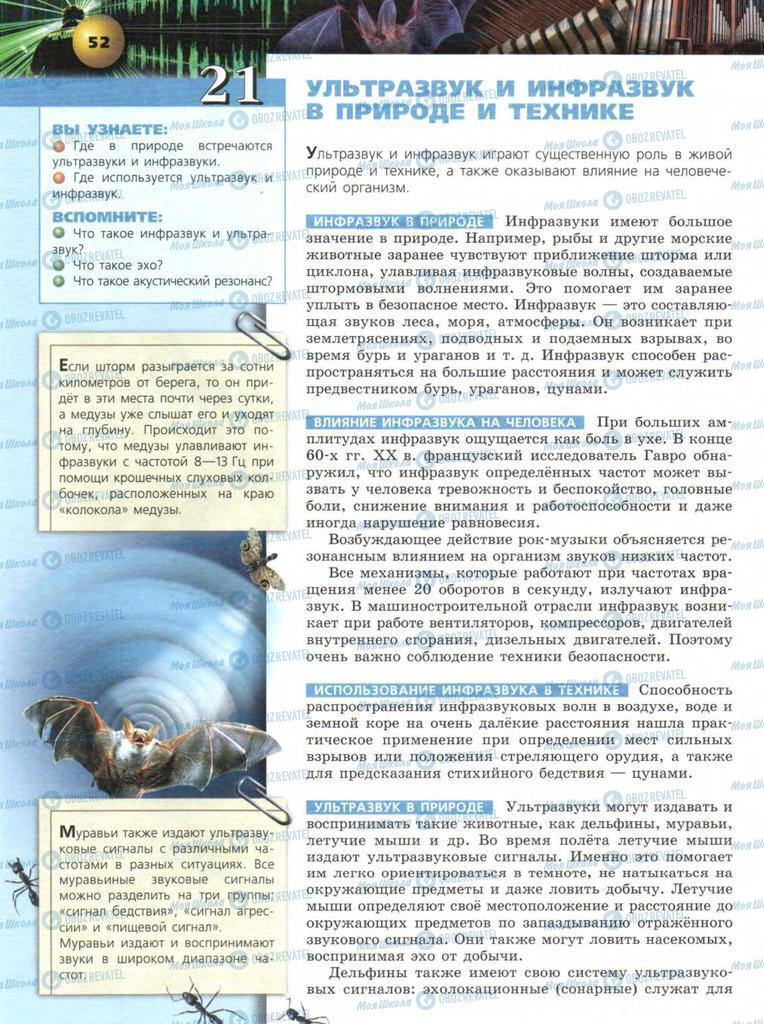 Учебники Физика 9 класс страница  52