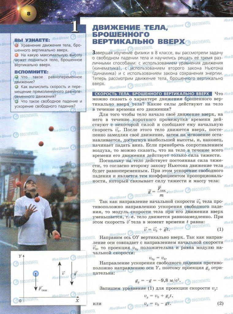 Учебники Физика 9 класс страница  8