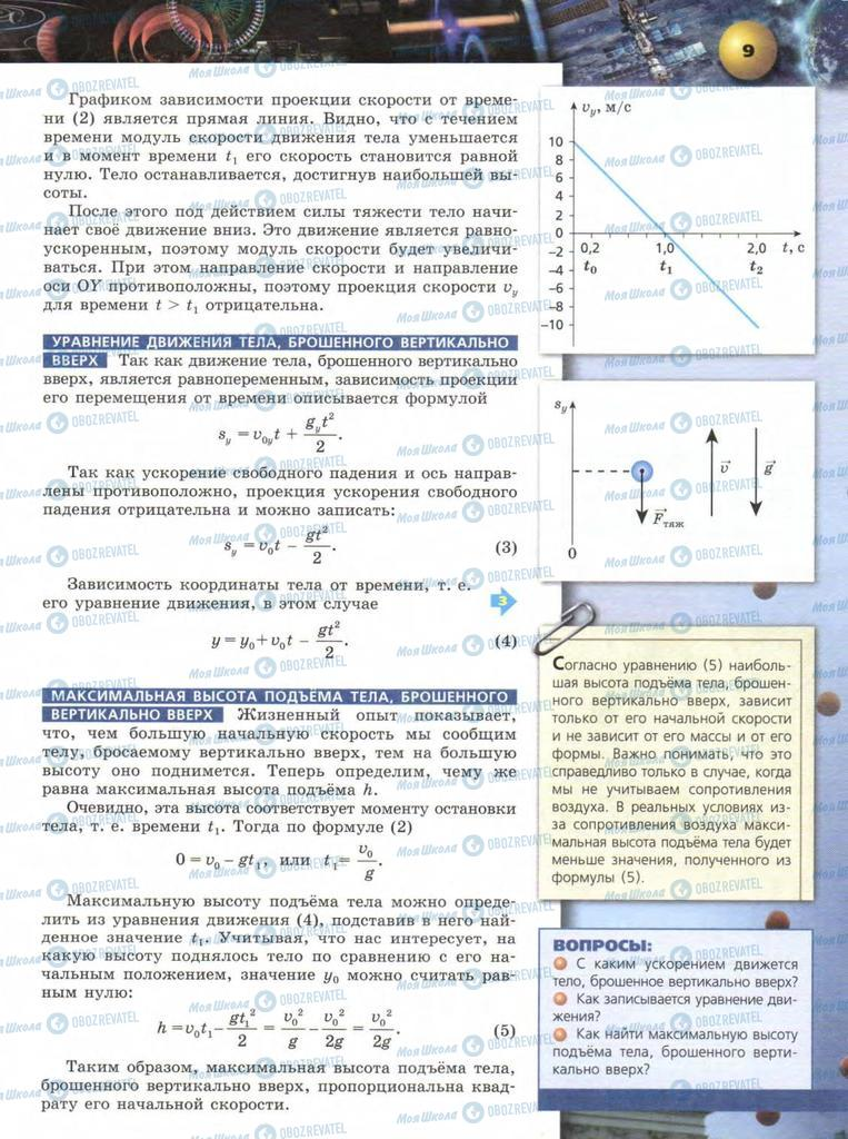 Учебники Физика 9 класс страница  9