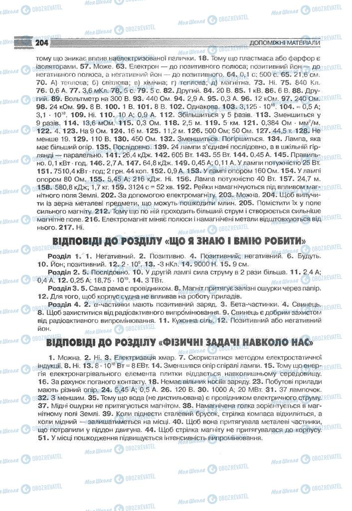 Підручники Фізика 9 клас сторінка 204