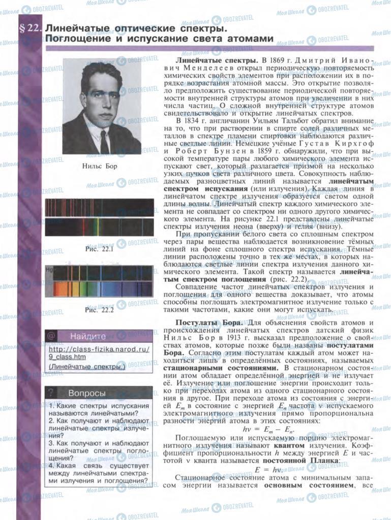 Підручники Фізика 9 клас сторінка  100