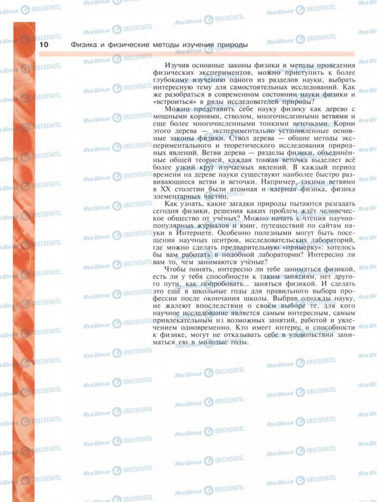 Учебники Физика 9 класс страница  10