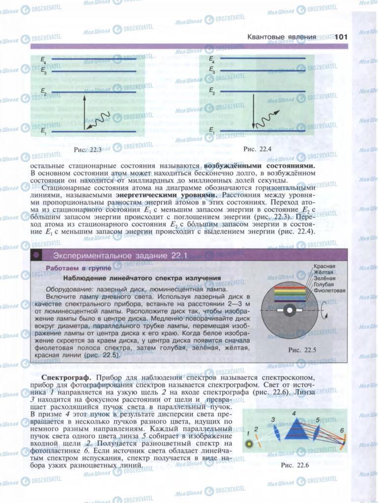 Підручники Фізика 9 клас сторінка  101