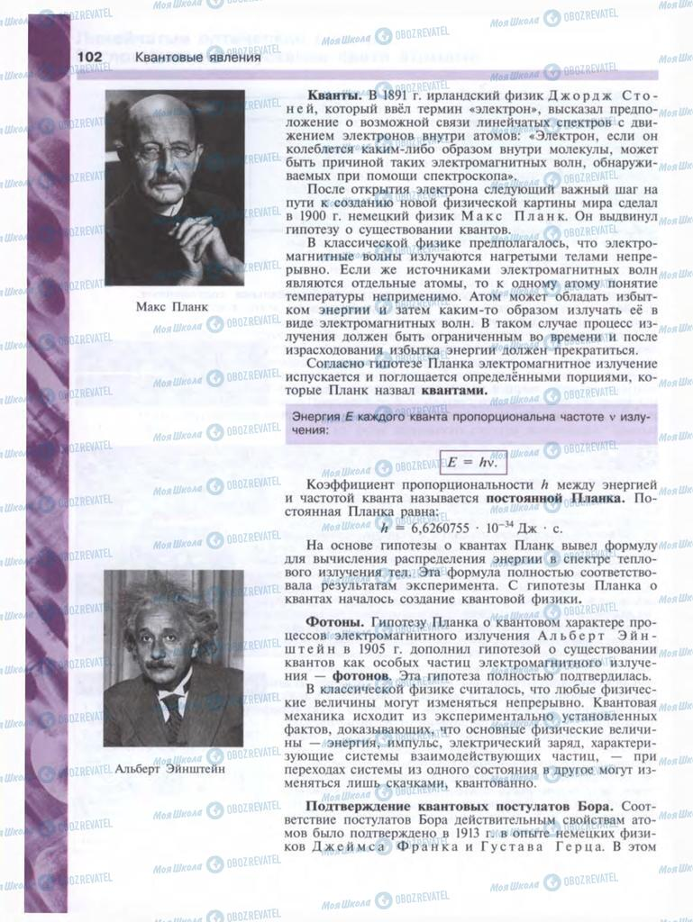 Підручники Фізика 9 клас сторінка  102