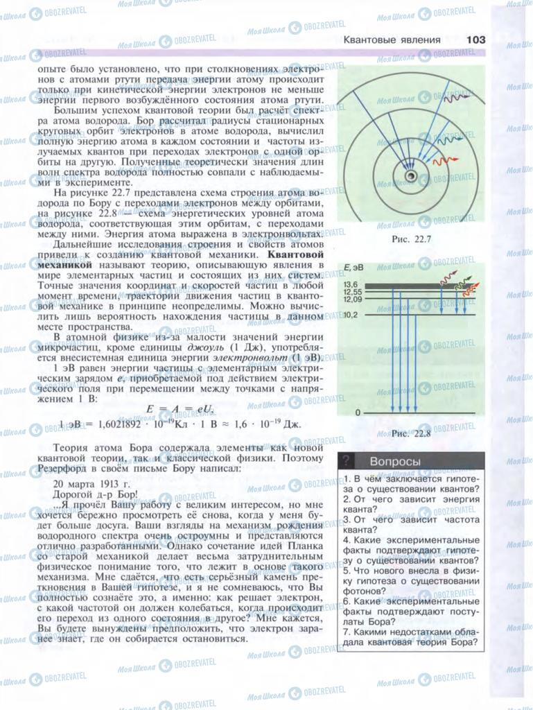 Підручники Фізика 9 клас сторінка  103