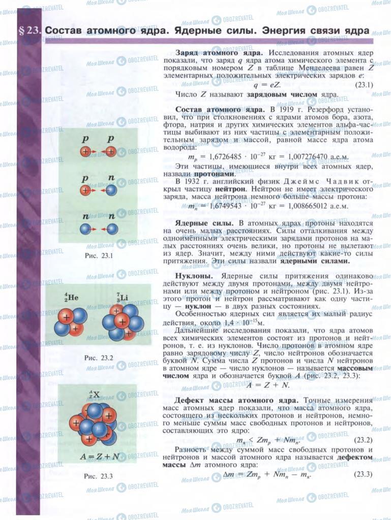 Підручники Фізика 9 клас сторінка  104
