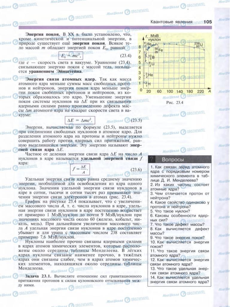 Учебники Физика 9 класс страница  105