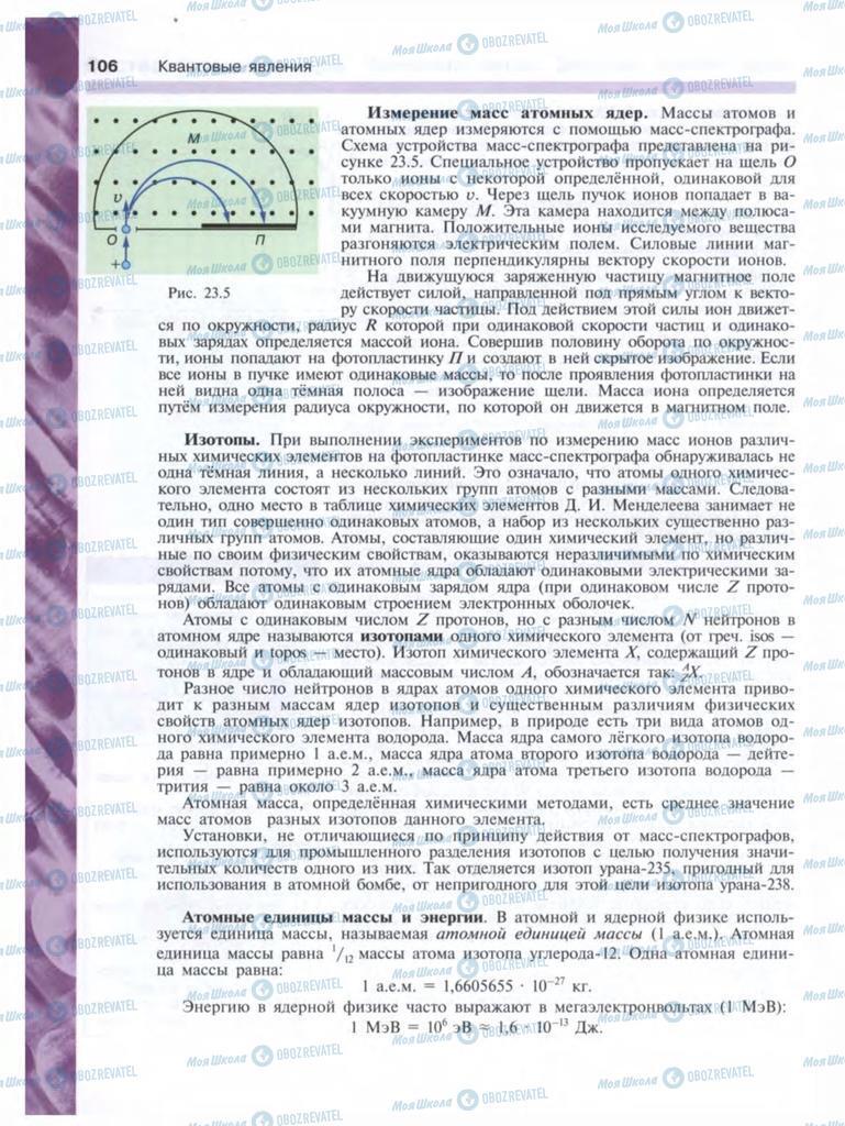 Підручники Фізика 9 клас сторінка  106