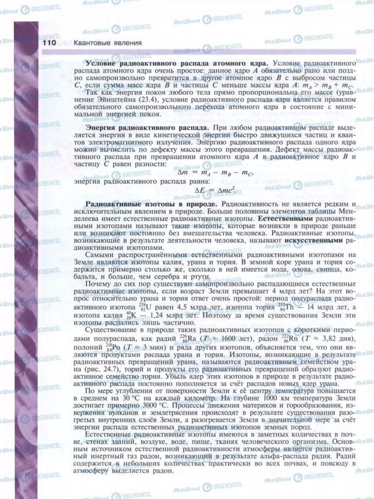 Підручники Фізика 9 клас сторінка  110