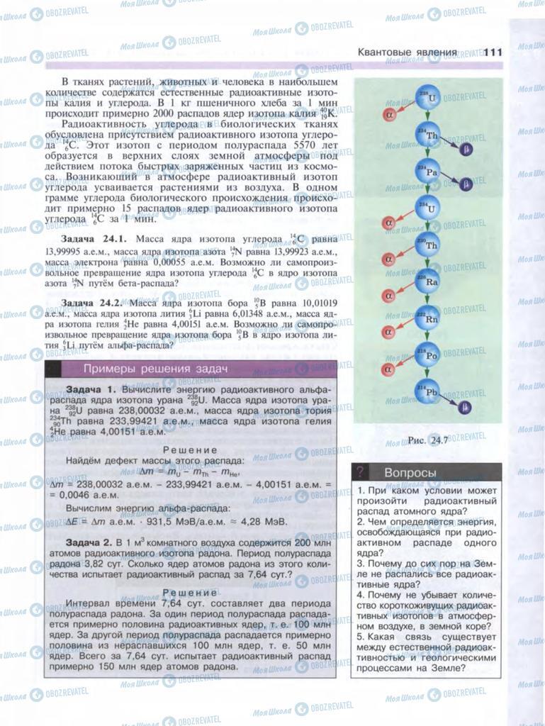 Підручники Фізика 9 клас сторінка  111