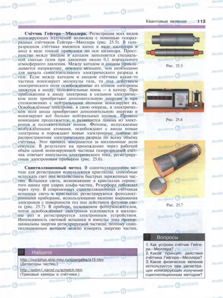 Підручники Фізика 9 клас сторінка  113