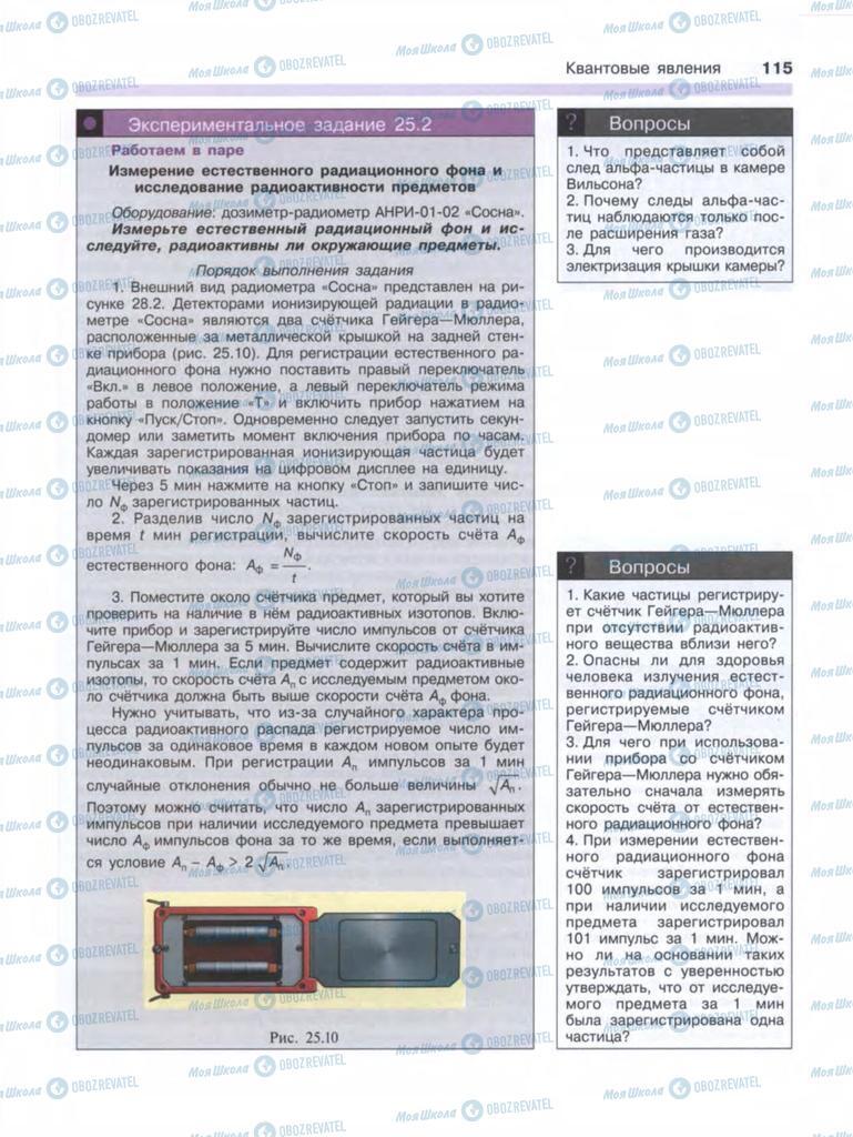 Підручники Фізика 9 клас сторінка  115
