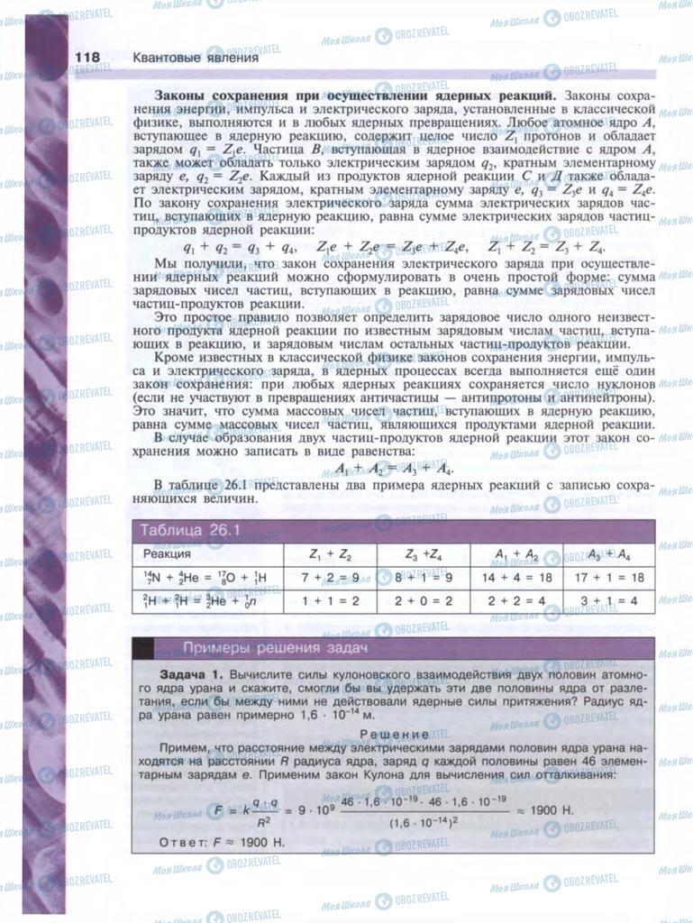 Підручники Фізика 9 клас сторінка  118