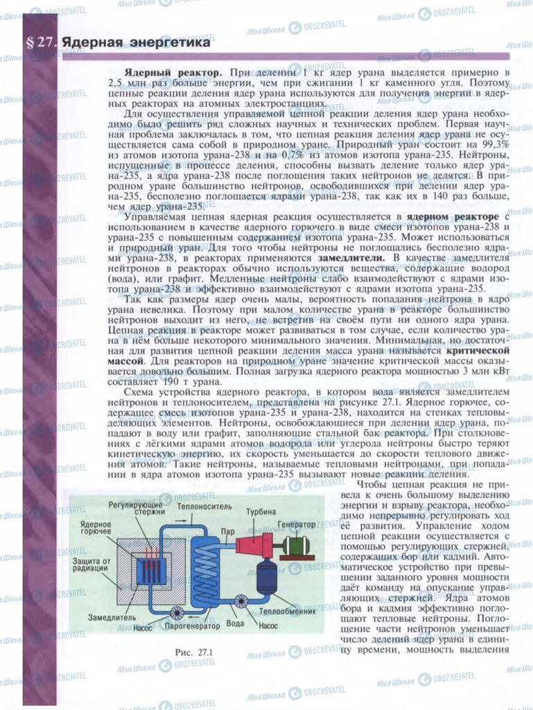 Підручники Фізика 9 клас сторінка  120