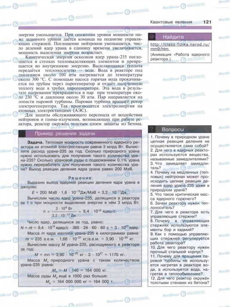 Підручники Фізика 9 клас сторінка  121
