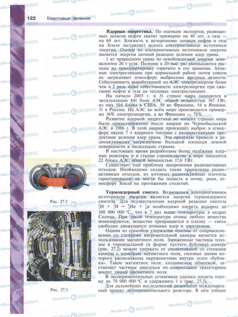 Підручники Фізика 9 клас сторінка  122