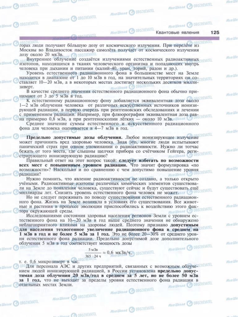 Підручники Фізика 9 клас сторінка  125