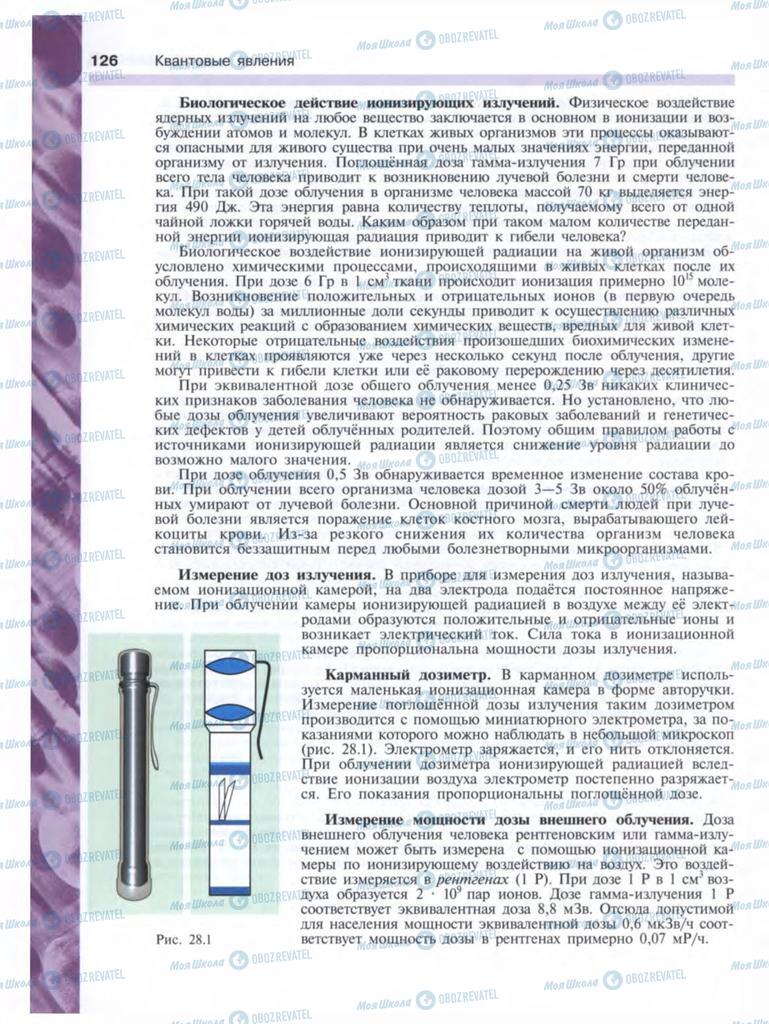Підручники Фізика 9 клас сторінка  126