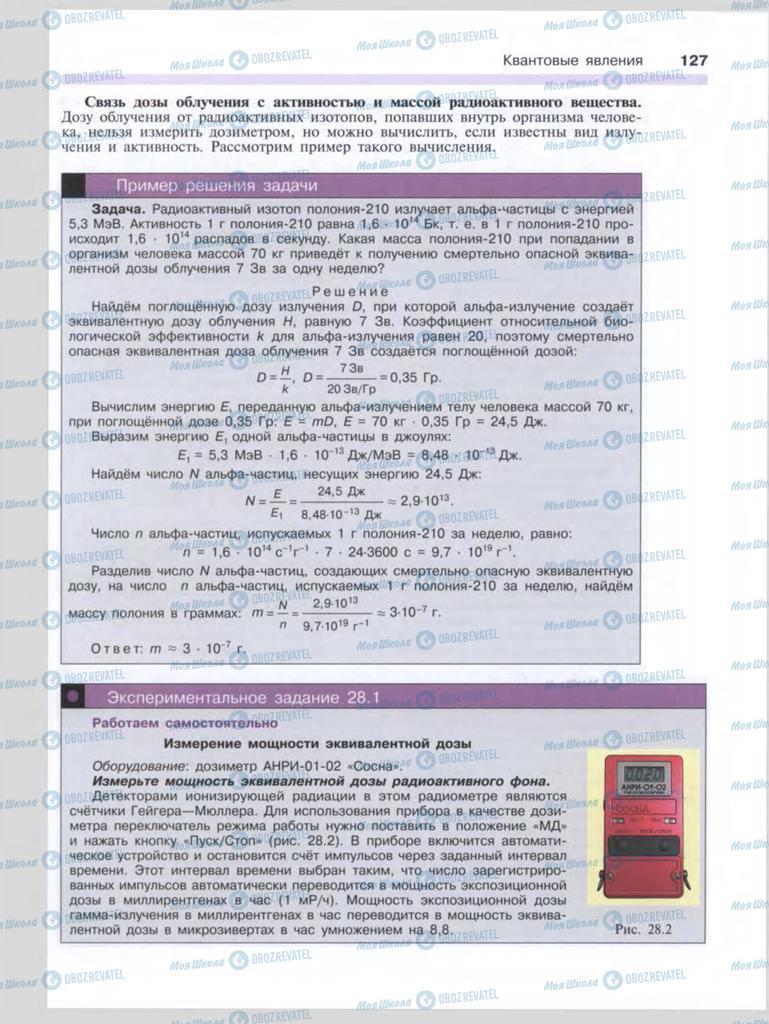 Підручники Фізика 9 клас сторінка  127