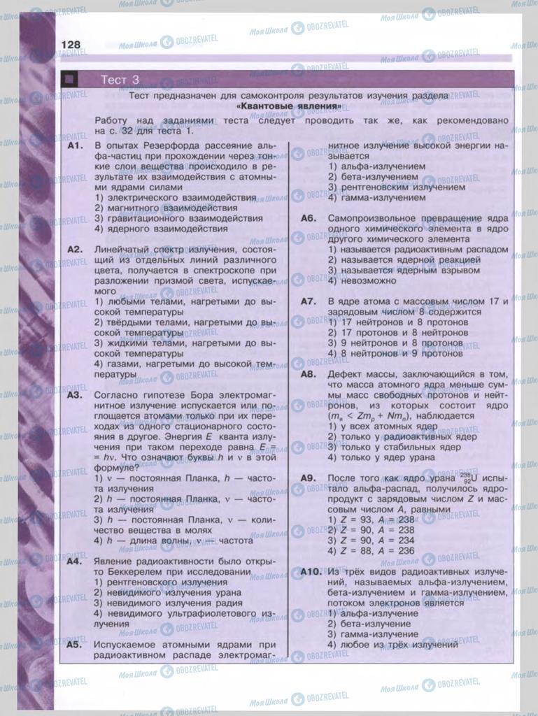 Підручники Фізика 9 клас сторінка  128