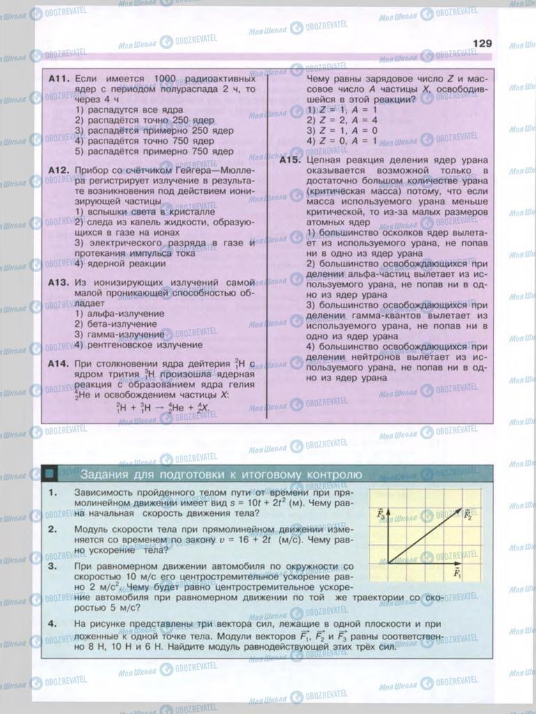 Підручники Фізика 9 клас сторінка  129