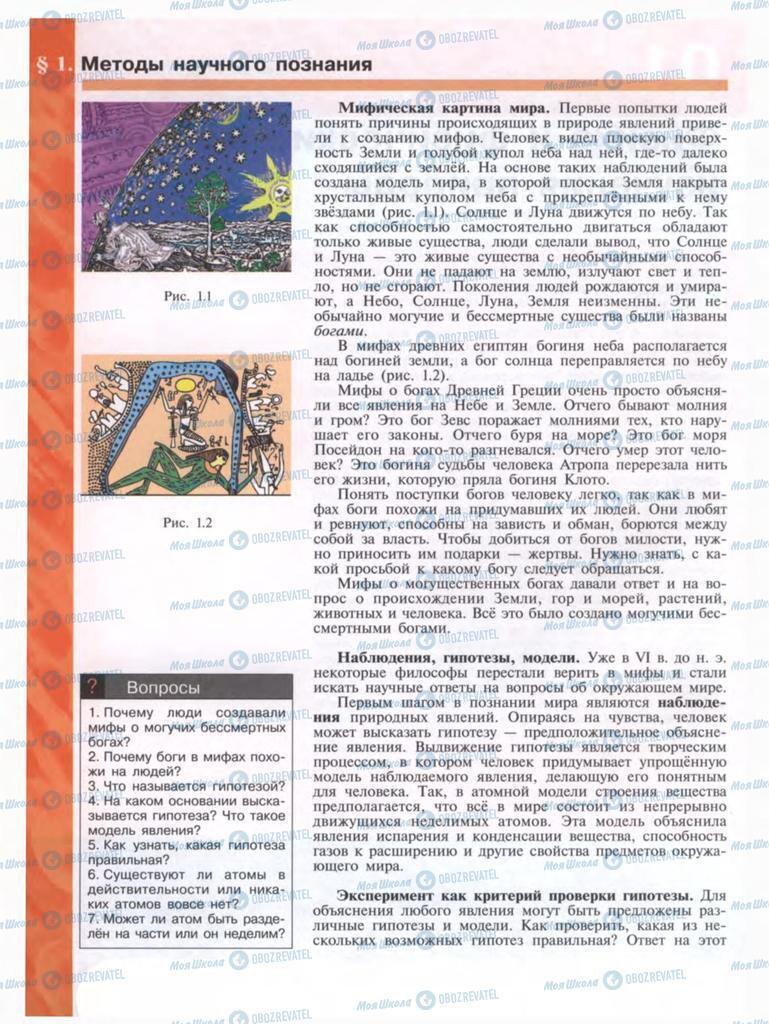 Підручники Фізика 9 клас сторінка  6