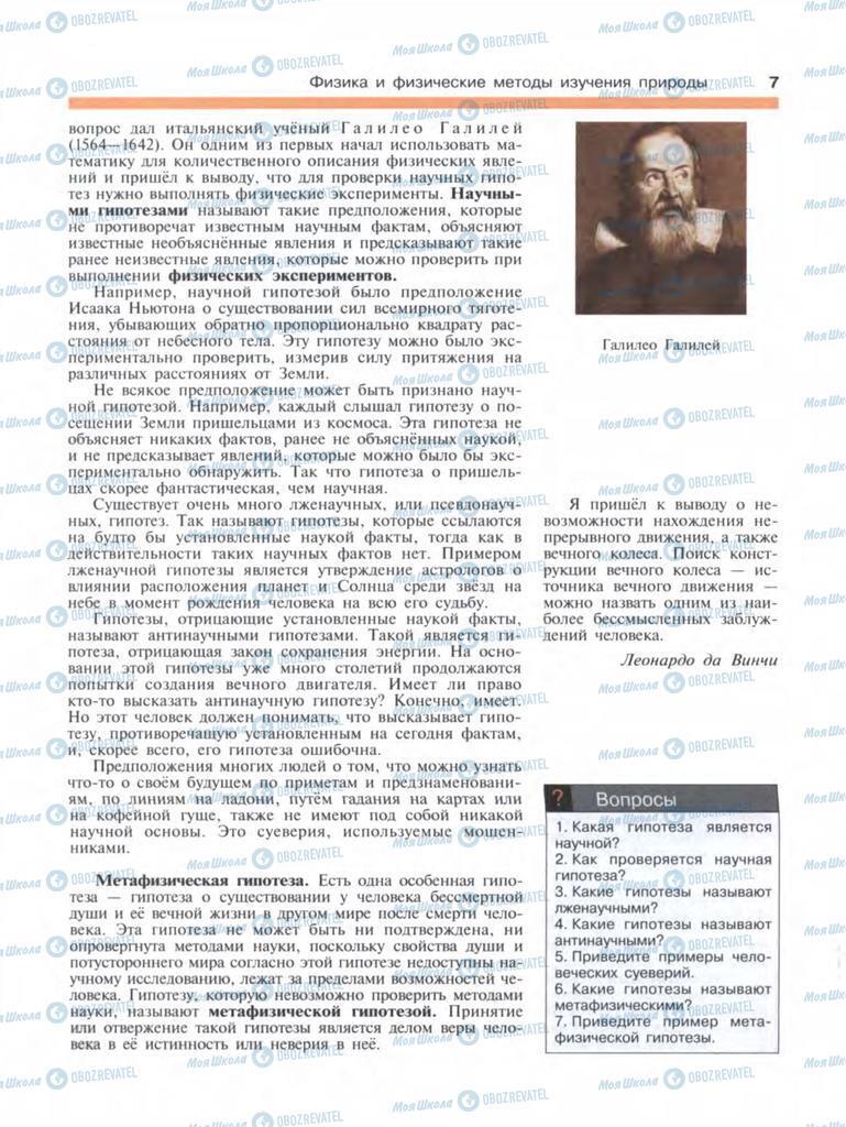 Підручники Фізика 9 клас сторінка  7