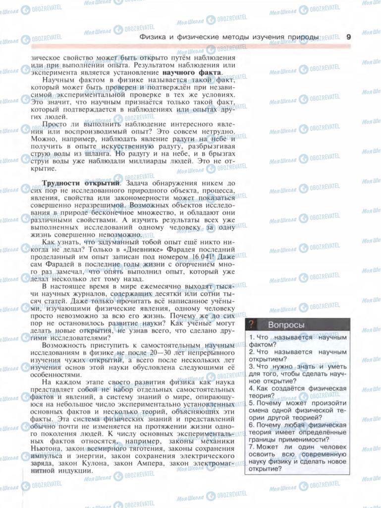 Підручники Фізика 9 клас сторінка  9
