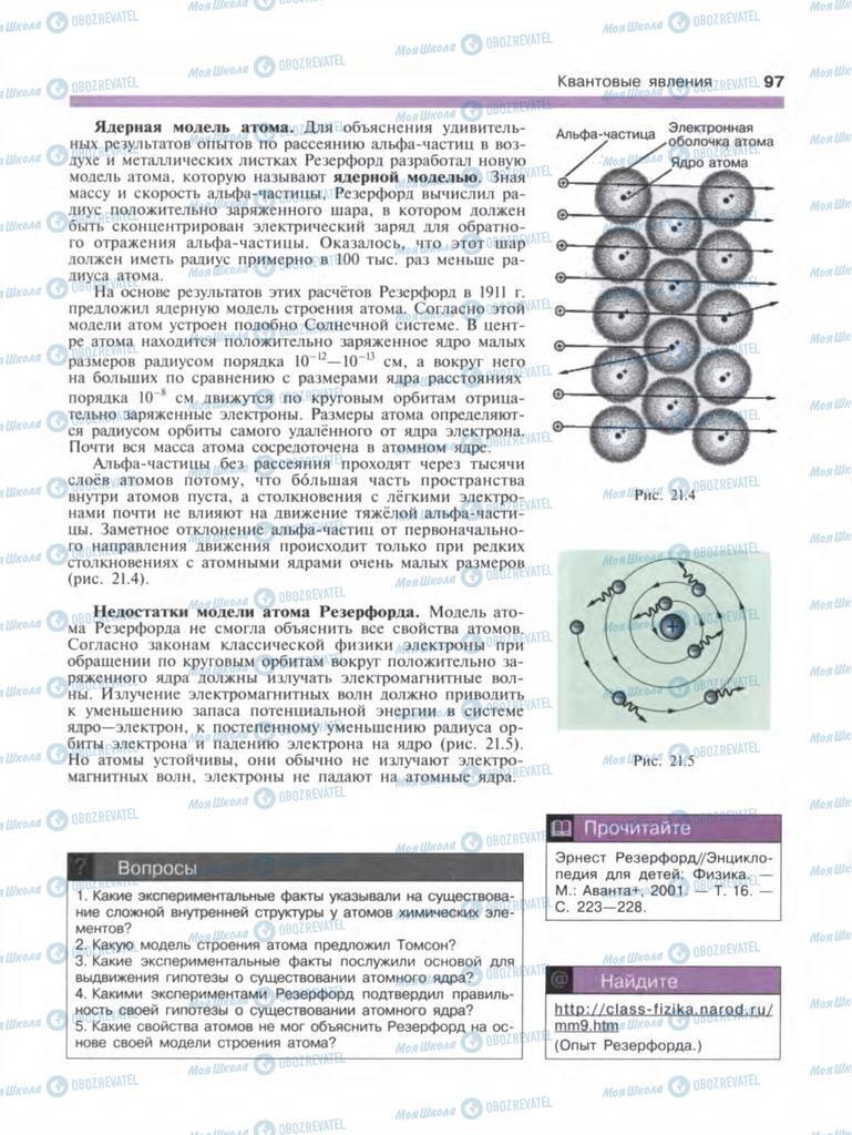 Підручники Фізика 9 клас сторінка  97