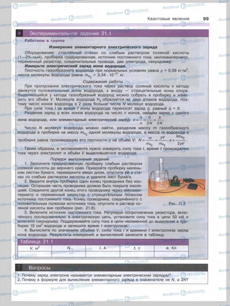 Підручники Фізика 9 клас сторінка  99