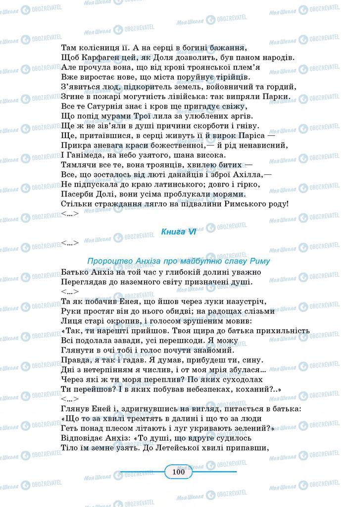 Учебники Зарубежная литература 8 класс страница 100