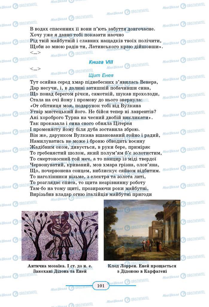 Учебники Зарубежная литература 8 класс страница 101