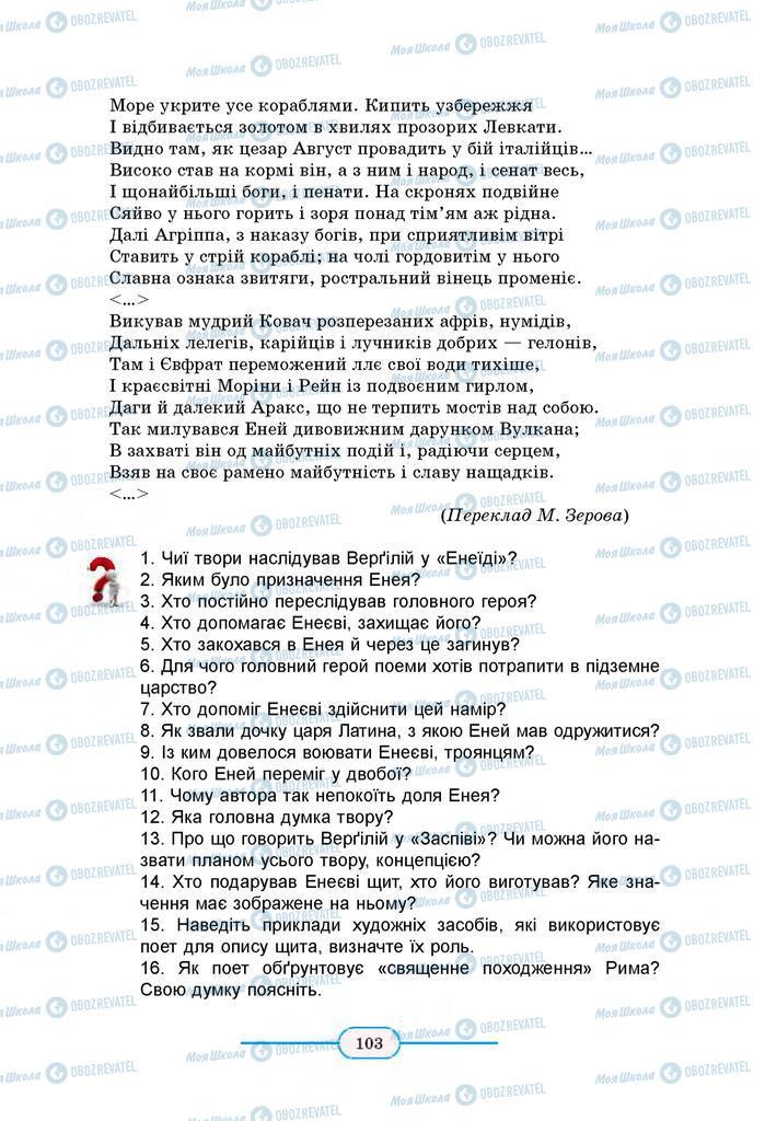 Учебники Зарубежная литература 8 класс страница 103