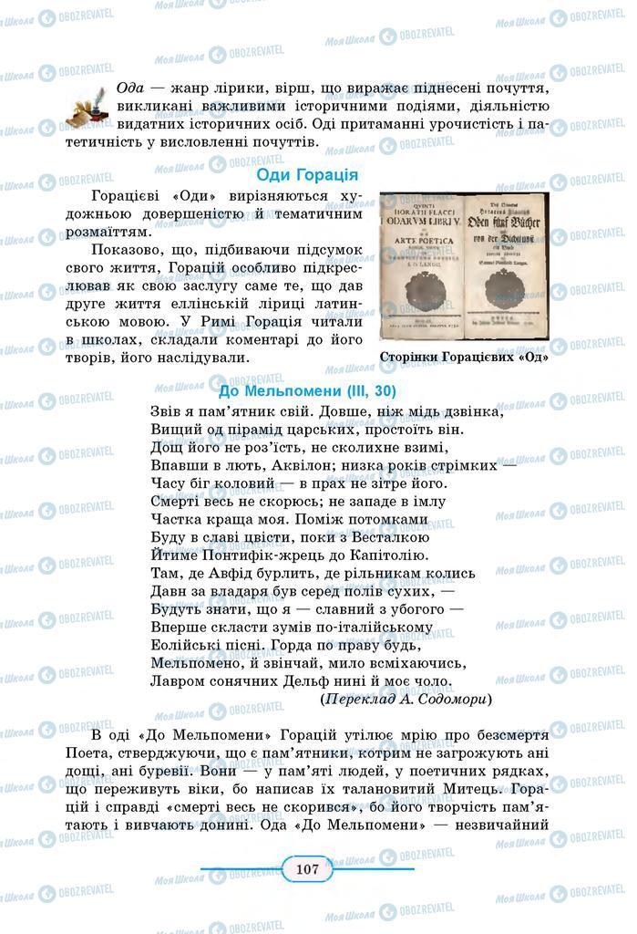 Учебники Зарубежная литература 8 класс страница 107