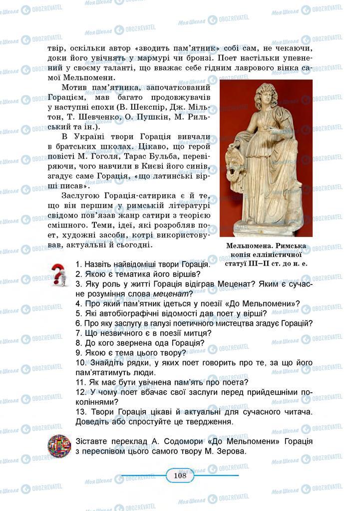 Учебники Зарубежная литература 8 класс страница 108