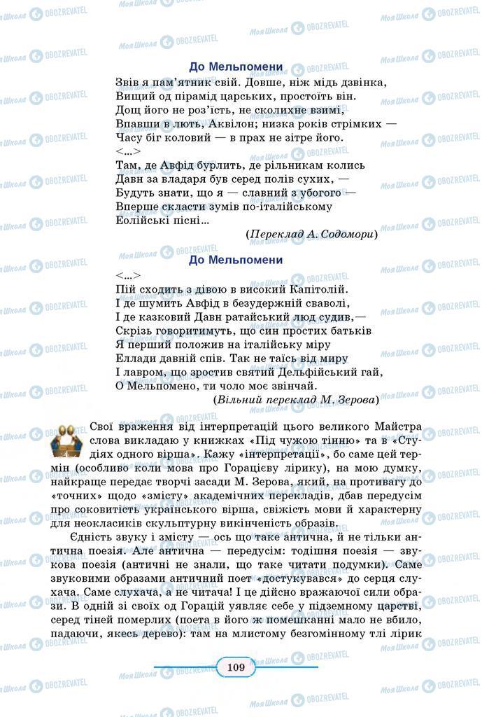 Учебники Зарубежная литература 8 класс страница 109