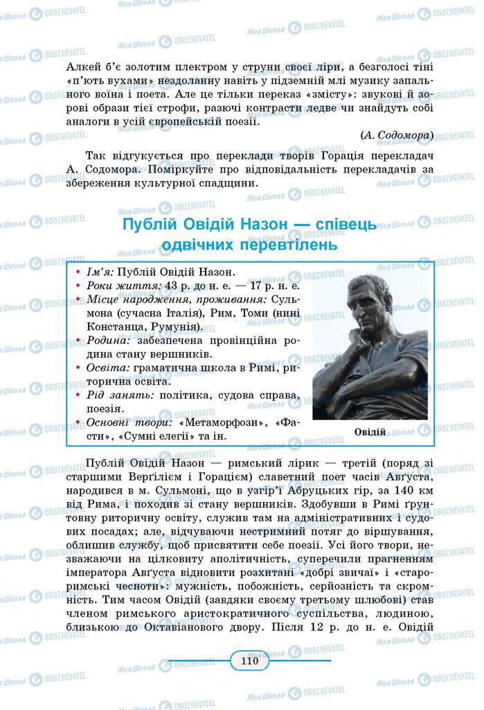 Учебники Зарубежная литература 8 класс страница 110