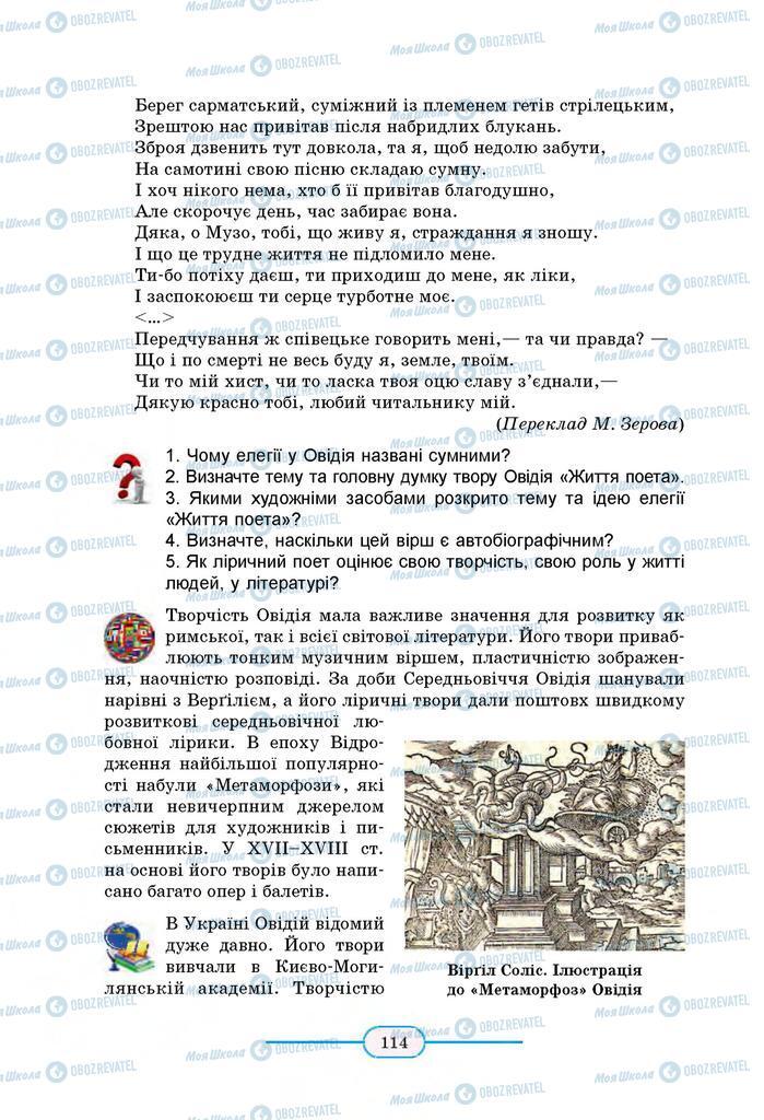 Учебники Зарубежная литература 8 класс страница 114