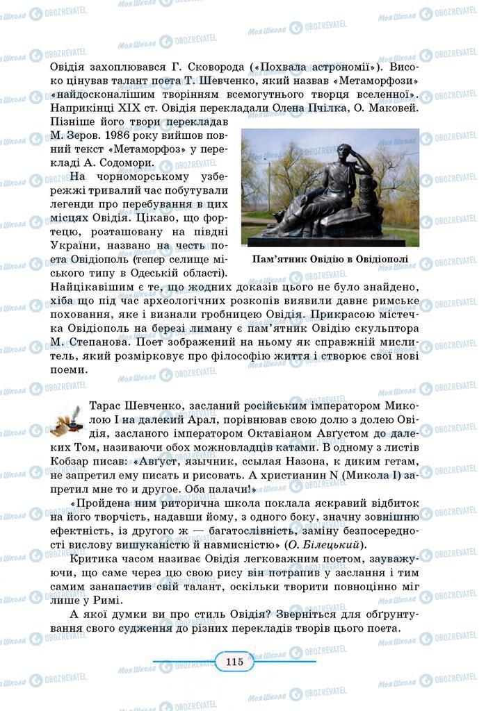Учебники Зарубежная литература 8 класс страница 115