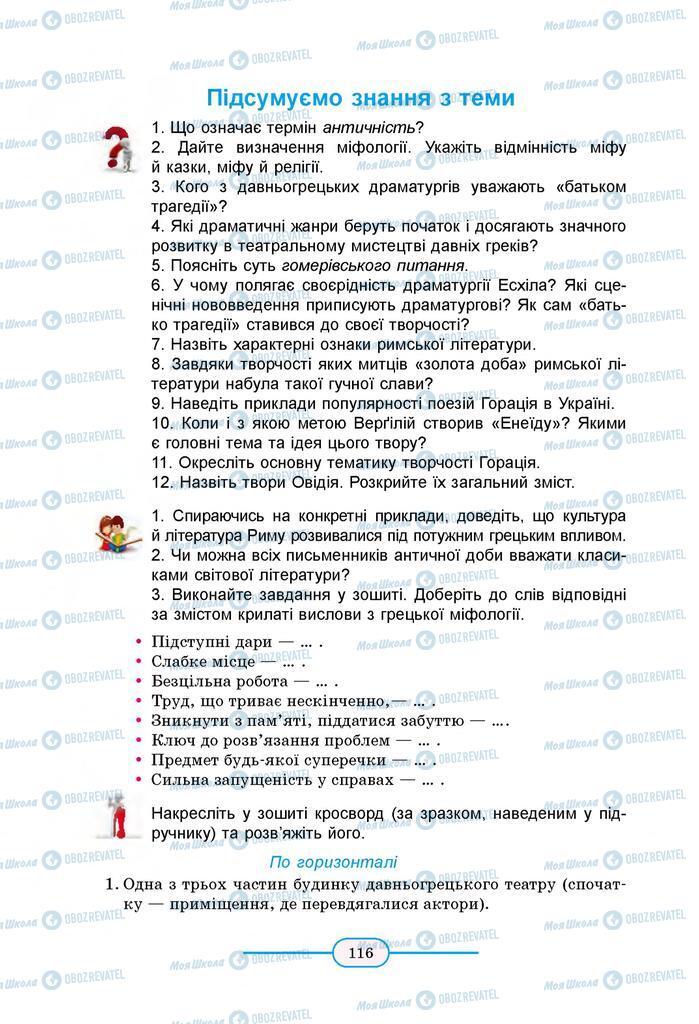 Учебники Зарубежная литература 8 класс страница 116
