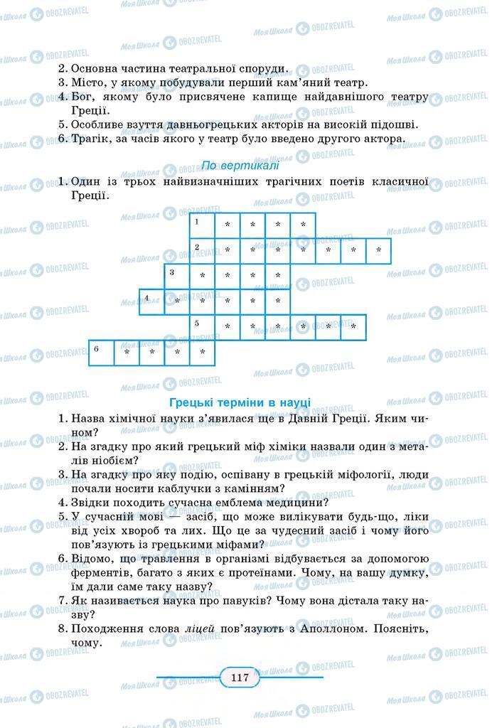 Учебники Зарубежная литература 8 класс страница 117