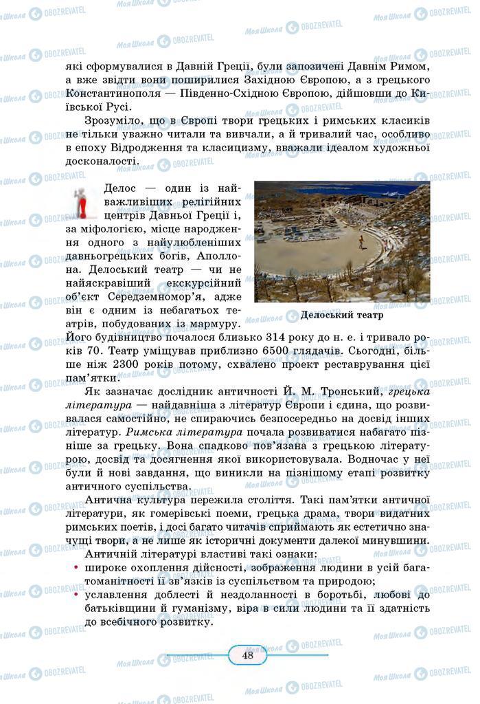 Учебники Зарубежная литература 8 класс страница 48