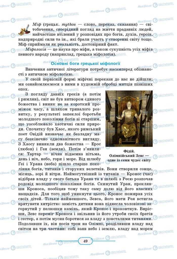 Підручники Зарубіжна література 8 клас сторінка 49