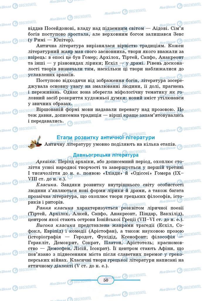 Підручники Зарубіжна література 8 клас сторінка 50