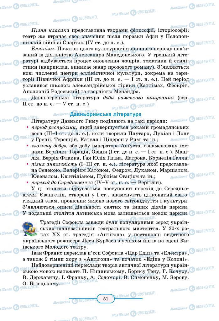 Учебники Зарубежная литература 8 класс страница 51