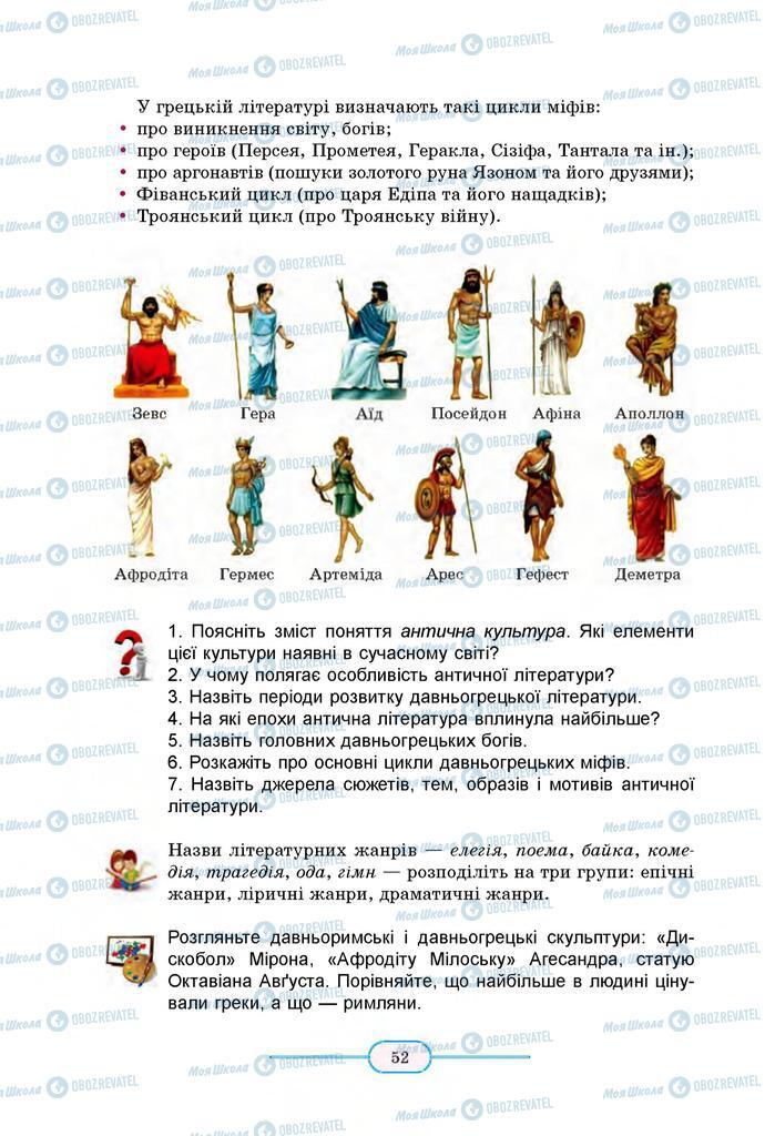 Учебники Зарубежная литература 8 класс страница 52
